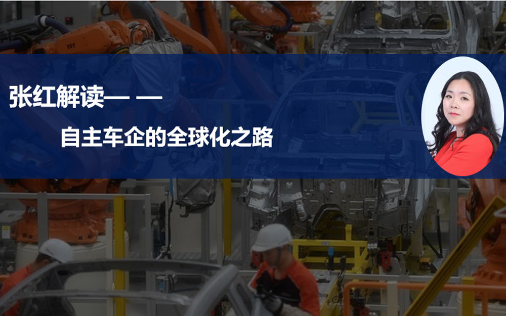 """自主车企的全球化之路 拓展布局能否让中国车企""""扬帆海外""""?"""