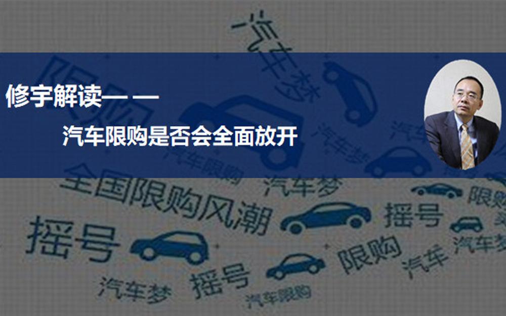 多地陆续放宽限购促消费 汽车限购是否会全面放开?