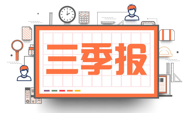 沪市首份三季报出炉 格力地产净利同比增近三成