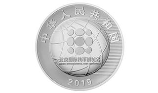 2019北京国际钱币博览会银质纪念币即将发行