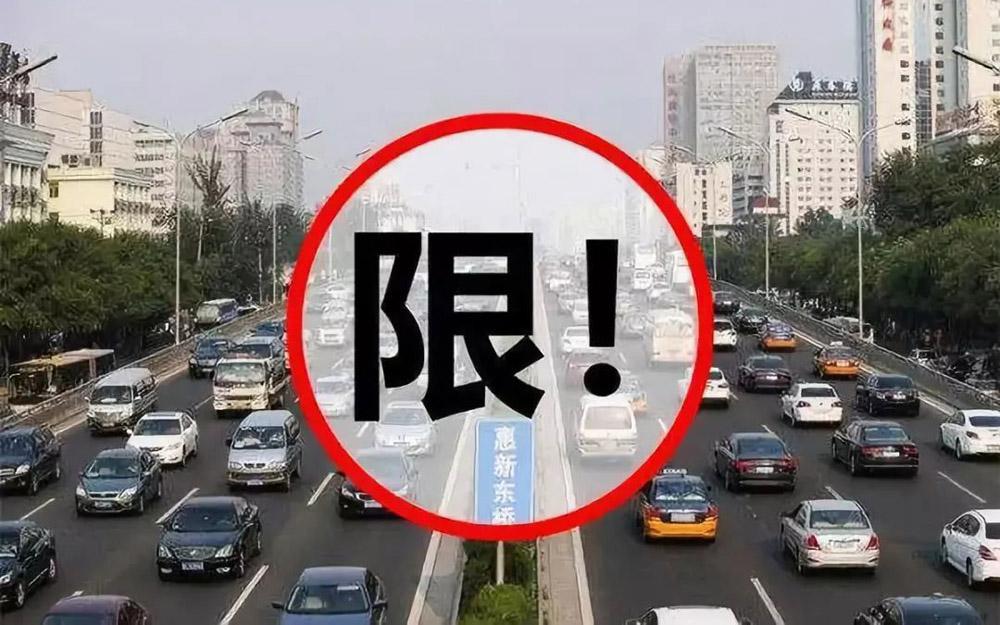 外地牌照车辆限行政策即将实施