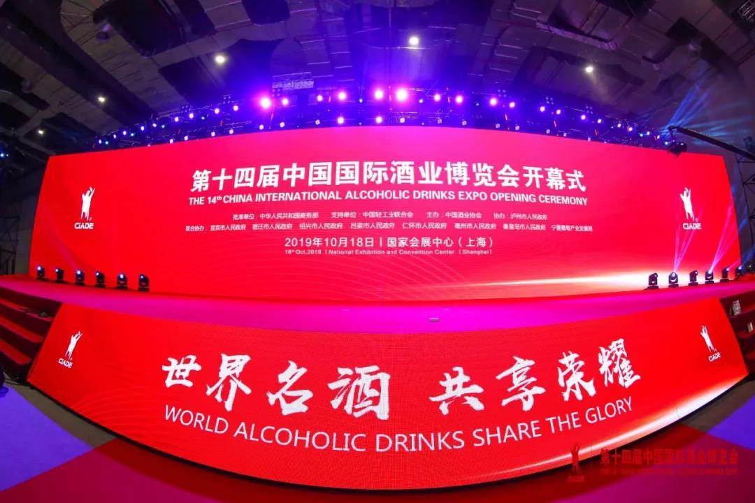 第十四届中国国际酒业博览会开幕式