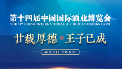 第十四屆中國國際酒業博覽會