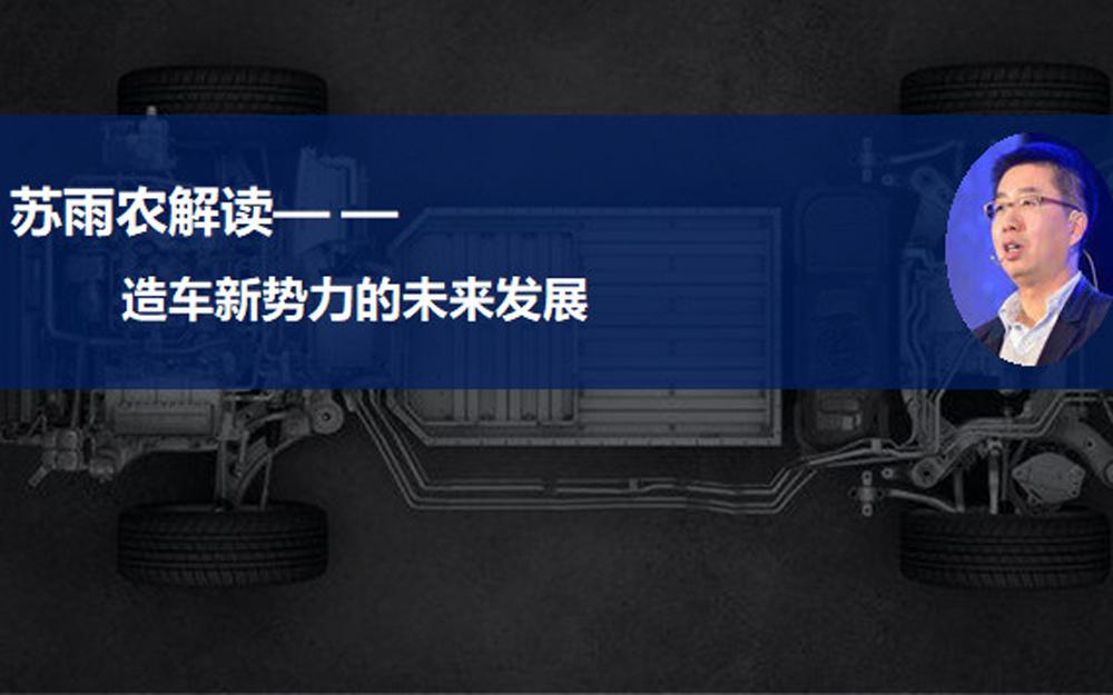 """拜腾汽车获首笔海外融资 造车新势力能否""""绝处逢生""""?"""