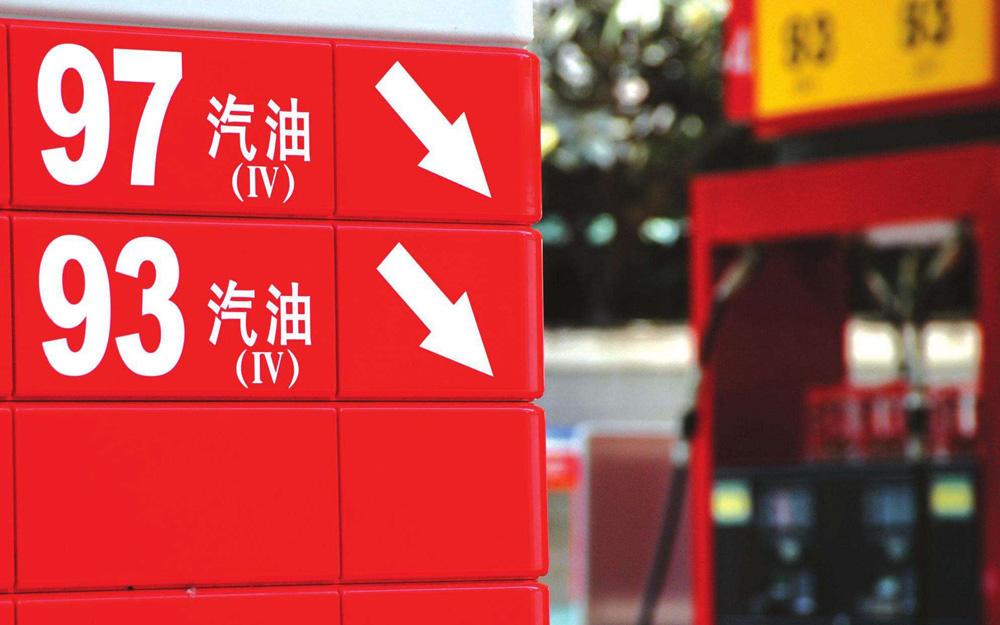 国内油价今年国庆节后首次下调