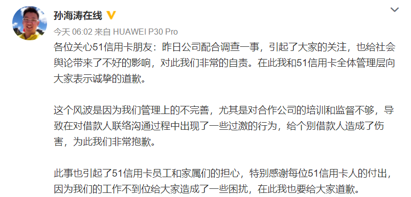 51信用卡孫海濤致歉:將優先確保出借人按合同如期兌付