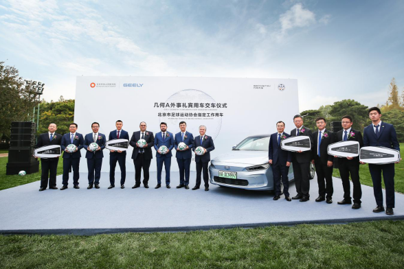 吉利车型连续5年入选外事礼宾用车 20辆几何A外事礼宾用车和北京市足协工作用车正式交付
