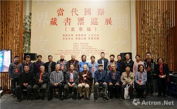 《当代国际藏书票巡展》(北京站)在国家图书馆开幕