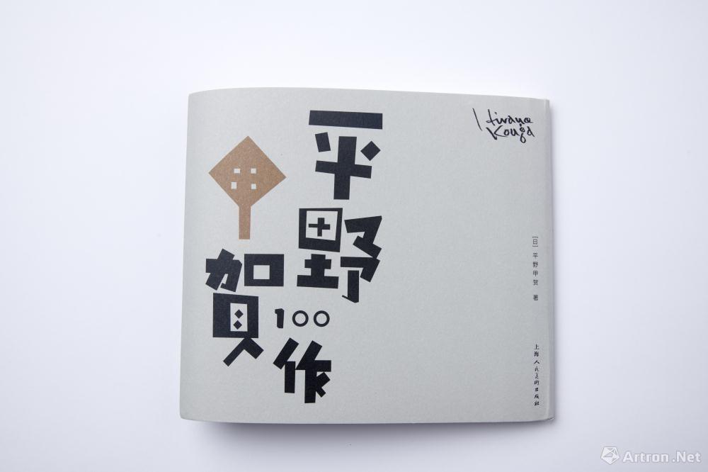 GEETYPE甲贺奇怪体全球发布暨《平野甲贺100作》简体中文版首发仪式