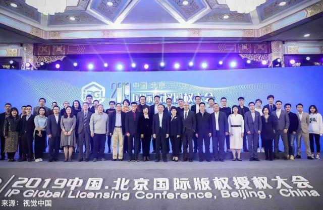 """""""2019中国·北京国际版权授权大会""""在北京召开 中国版权成果转化受海内外关注"""