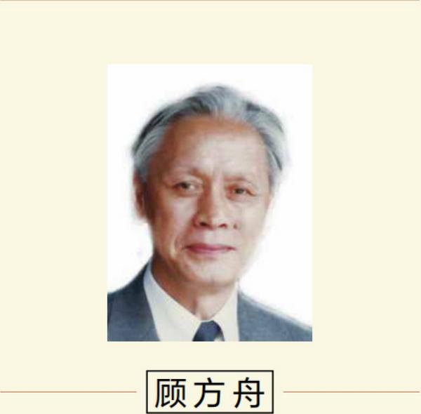 人民科学家:顾方舟 一生做一事,让中国儿童乘上远离脊灰的方舟