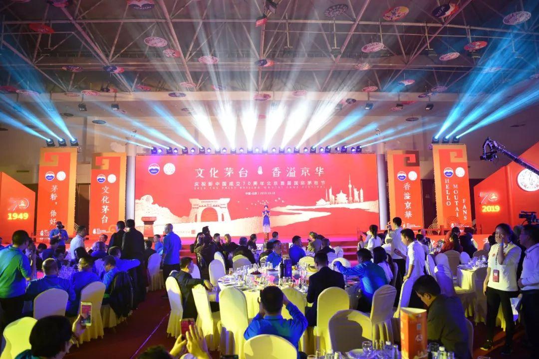 北京首届国际茅粉节盛大举行