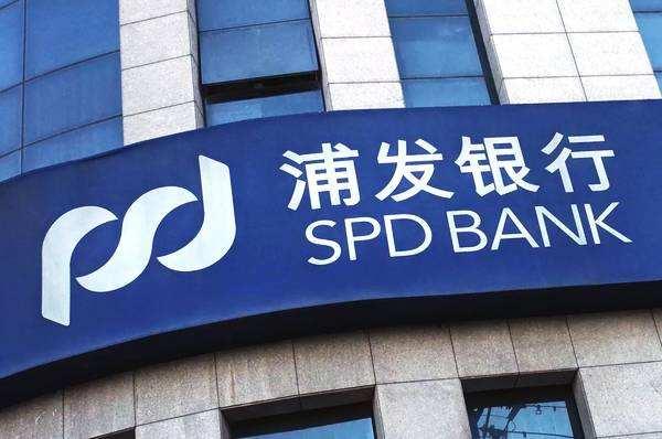 浦发银行将融资500亿元 最大规模可转债启动发行