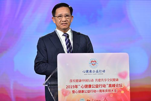 2019年心健康高峰論壇暨公益行動一周年總結大會在京舉行