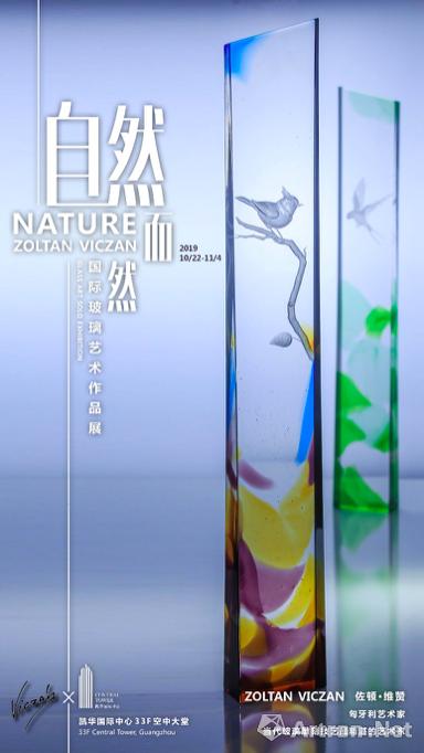 佐顿维赞玻璃艺术作品展在凯华国