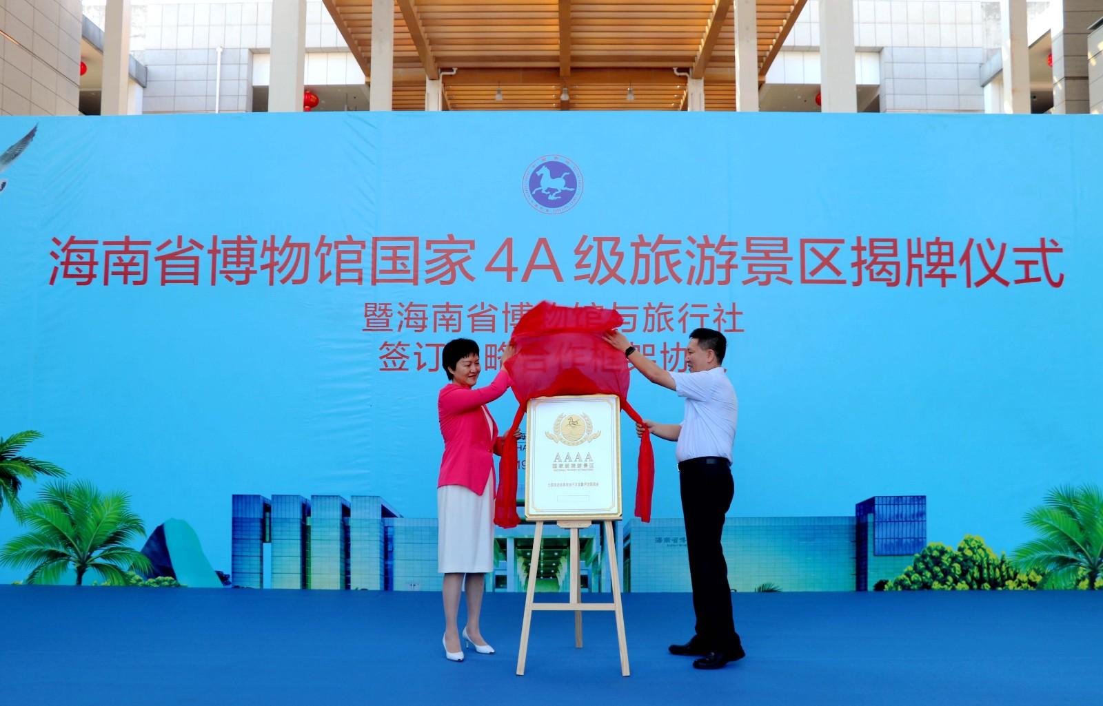 海南省博物館國家4A級旅游景區揭牌儀式在海南省博物館舉行