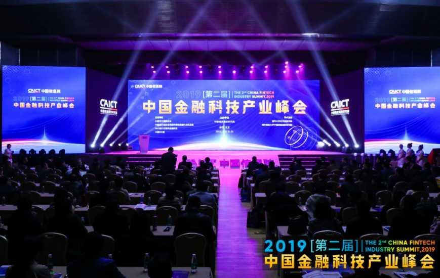2019(第二届)中国金融科技产业峰会召开