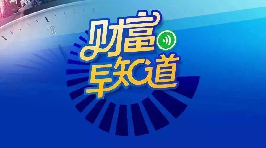 """【财富早知道】败走中国,三星手机大裁员!史玉柱百亿""""游戏""""结束"""