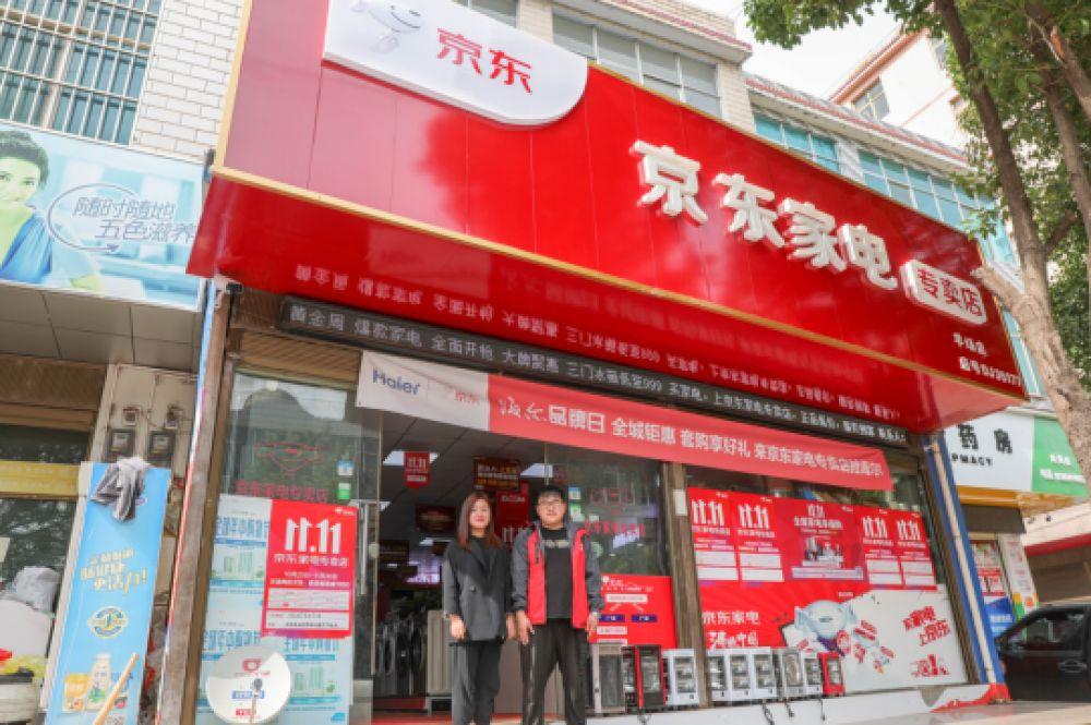 """京东""""双11""""农村地区家电销售火爆 云南小镇夫妻转战专卖店"""