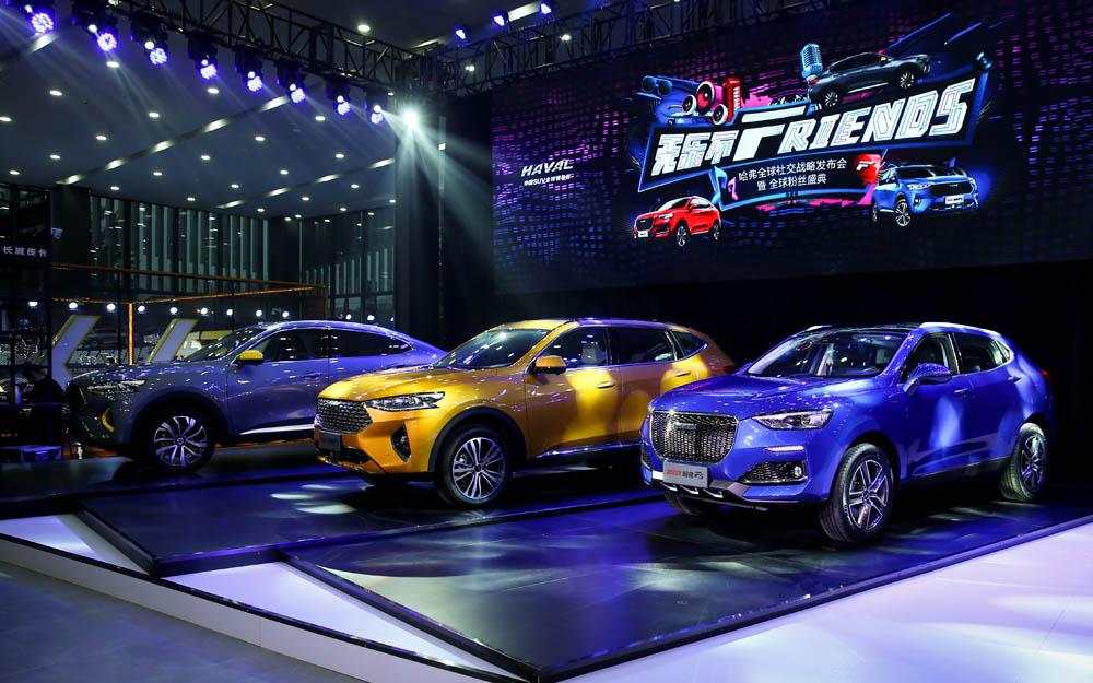哈弗F系发布全球社交战略 三款新车同步亮相