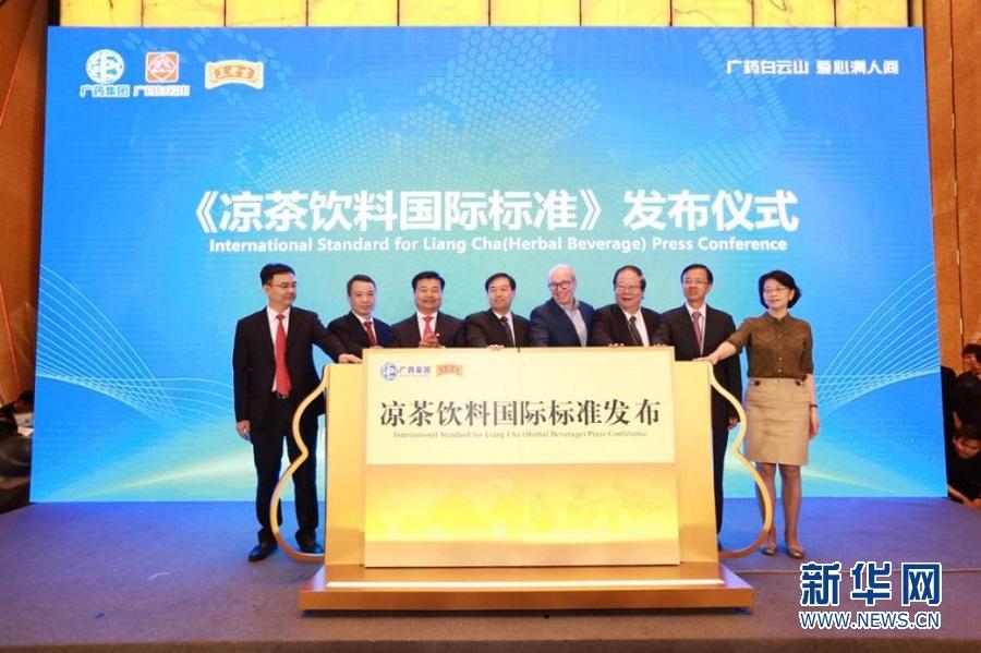 2019《財富》全球科技論壇廣州開幕 廣藥集團發布兩大國際標準