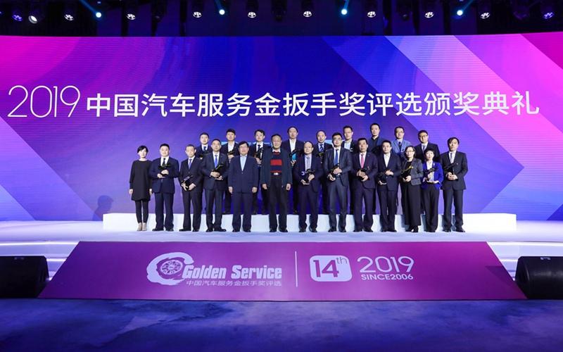2019中国汽车服务金扳手奖评选榜单揭晓