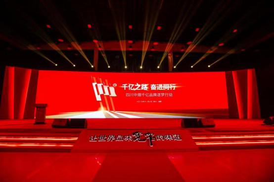 2019四川中烟推进高质量发展品牌行动在成都举行