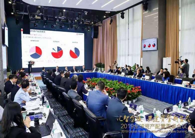 共建资管新生态 2019全球资产配置圆桌会议在南京举办