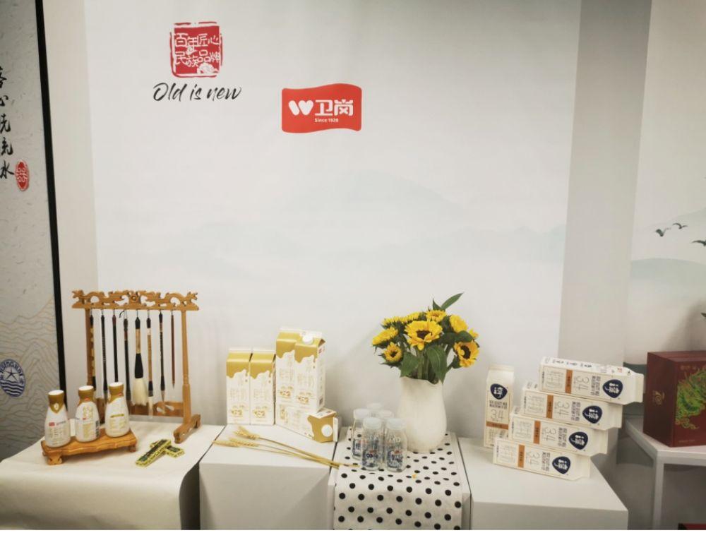 中華老字號展示空間進博期間喜迎八方來客 百年衛崗 因愛而生為愛傳承