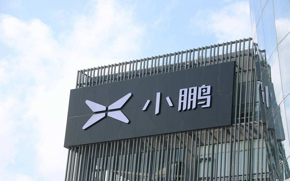 小鵬汽車宣布4億美金融資