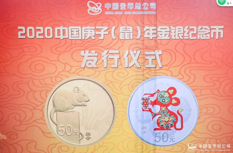 2020年庚子(鼠)年金银纪念币发行仪式在故宫举行