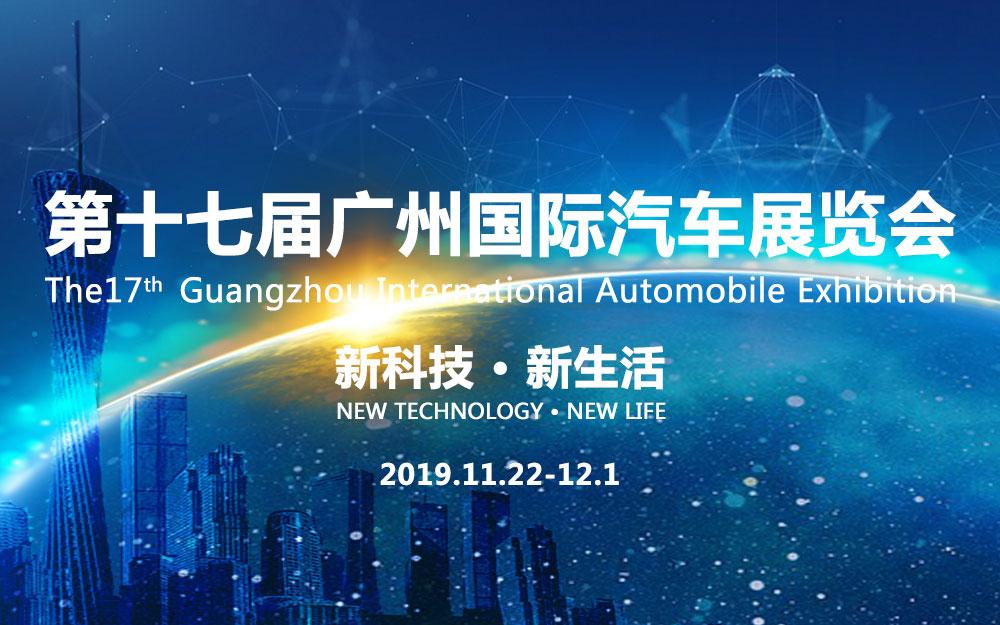 专题 | 第十七届广州国际汽车展览会
