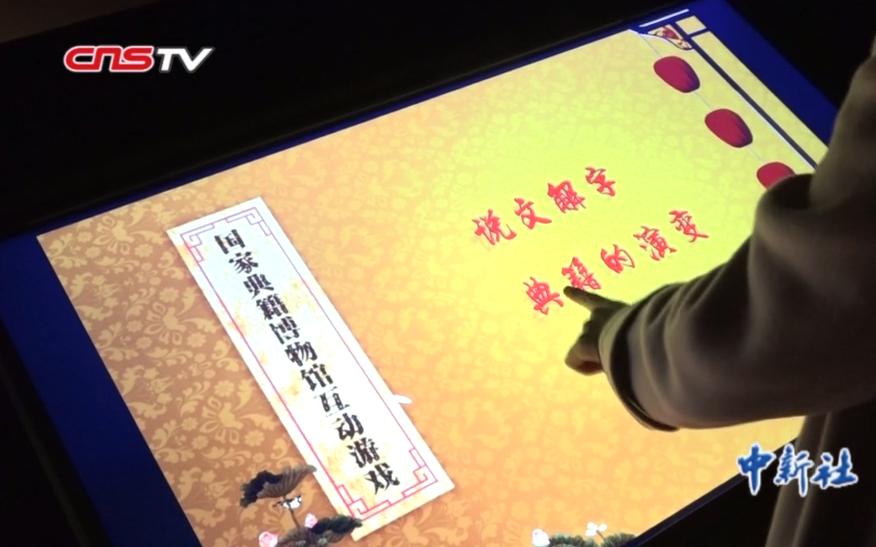 """國家典籍博物館玩起實景解謎游戲 尋""""寶藏""""看大展"""