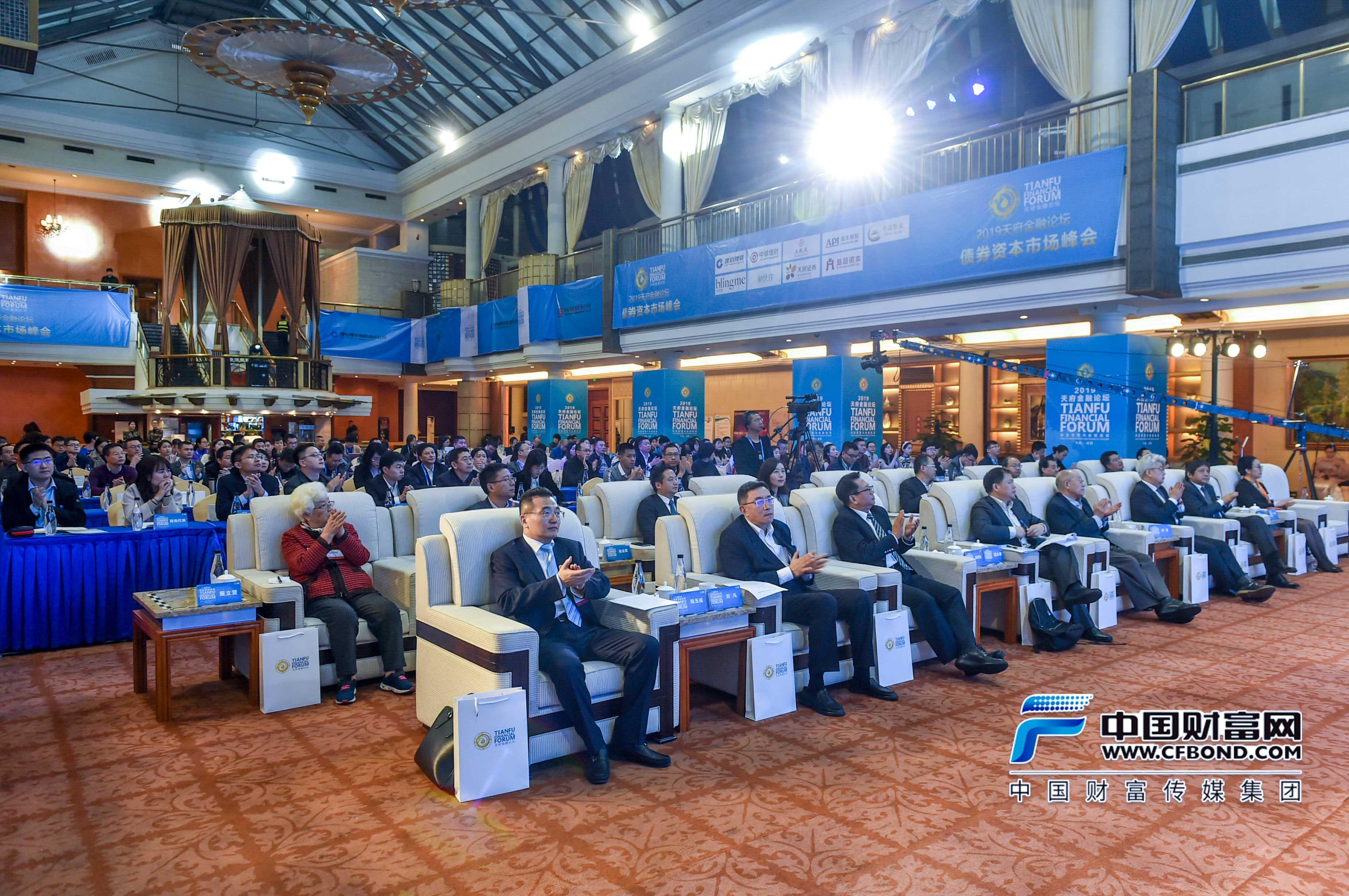 2019天府金融论坛——债券资本市场峰会在成都举行