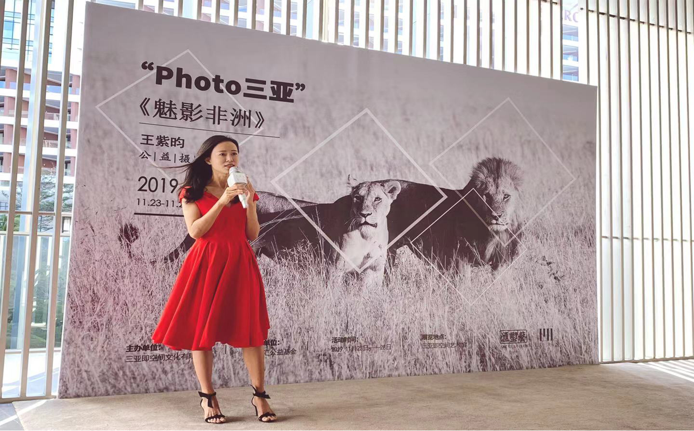 """Photo 三亚""之《魅影非洲》公益摄影展在即空间开幕"