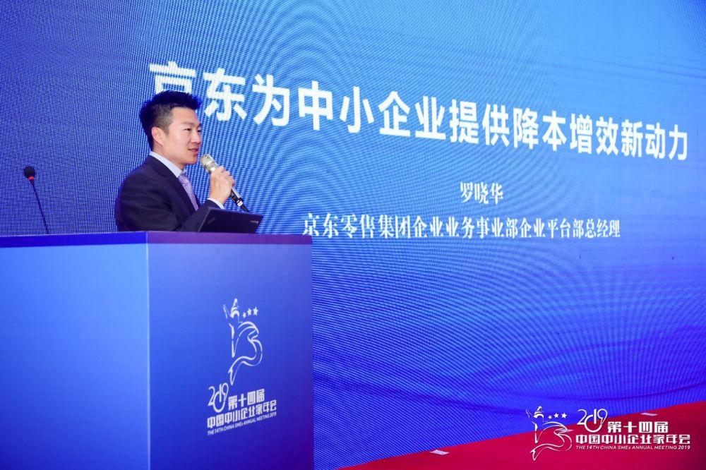 一年为中小企业省下超500亿元 京东企业购首次公布创新服务成绩单