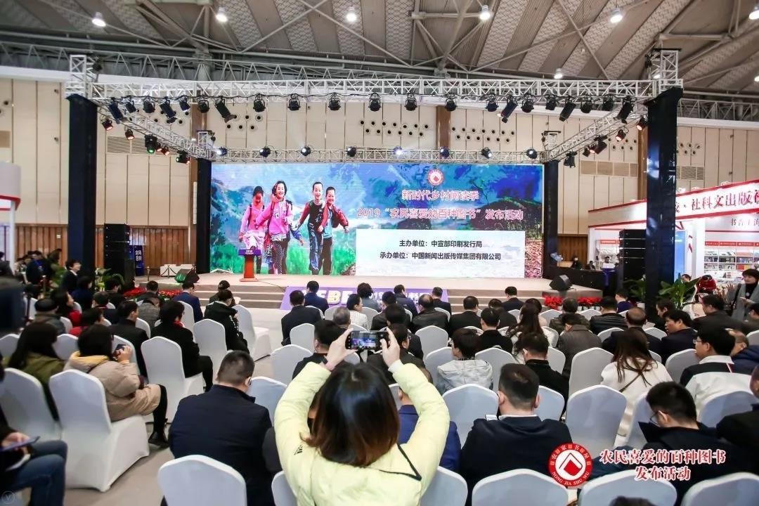 2019农民喜爱的百种图书发布 新华出版社《巨变:改革开放40年中国记忆》入选