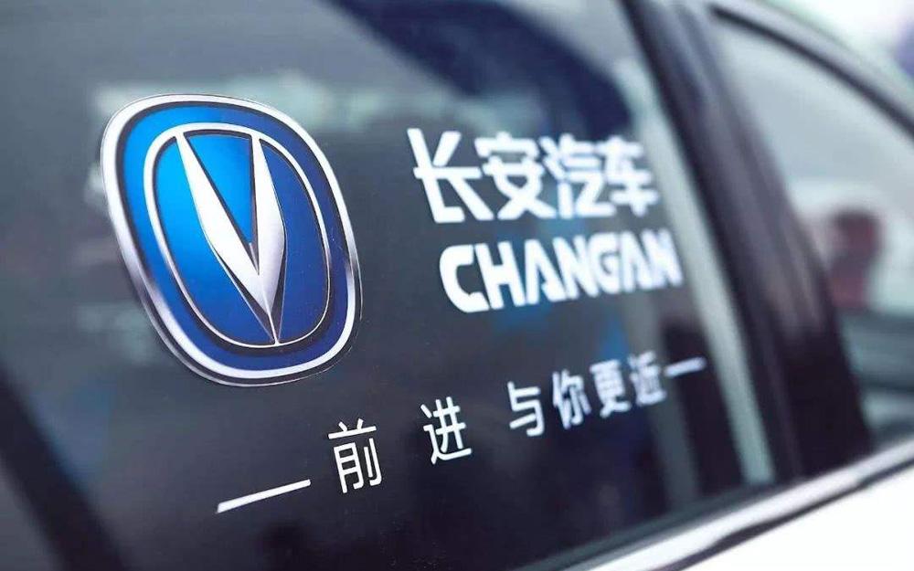 長安汽車:子公司新能源科技公司擬引入戰略投資者