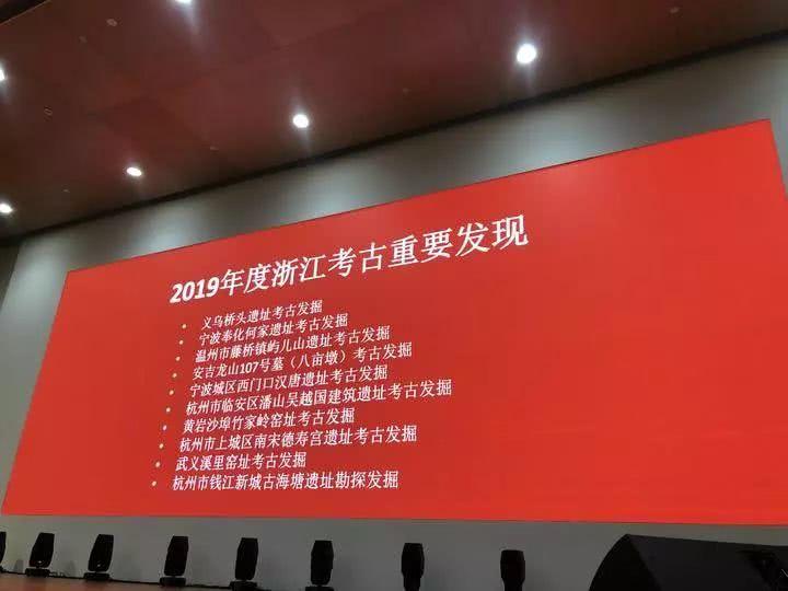 2019年度浙江考古重要发现十项出炉!