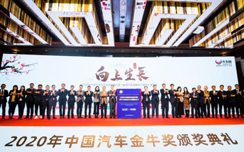 2020中国汽车金牛奖颁奖 《家用车拆解评价规范》发布