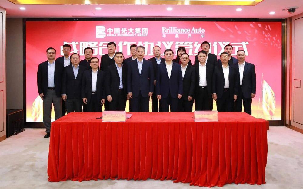 深化合作 华晨集团与中国光大集团战略签约