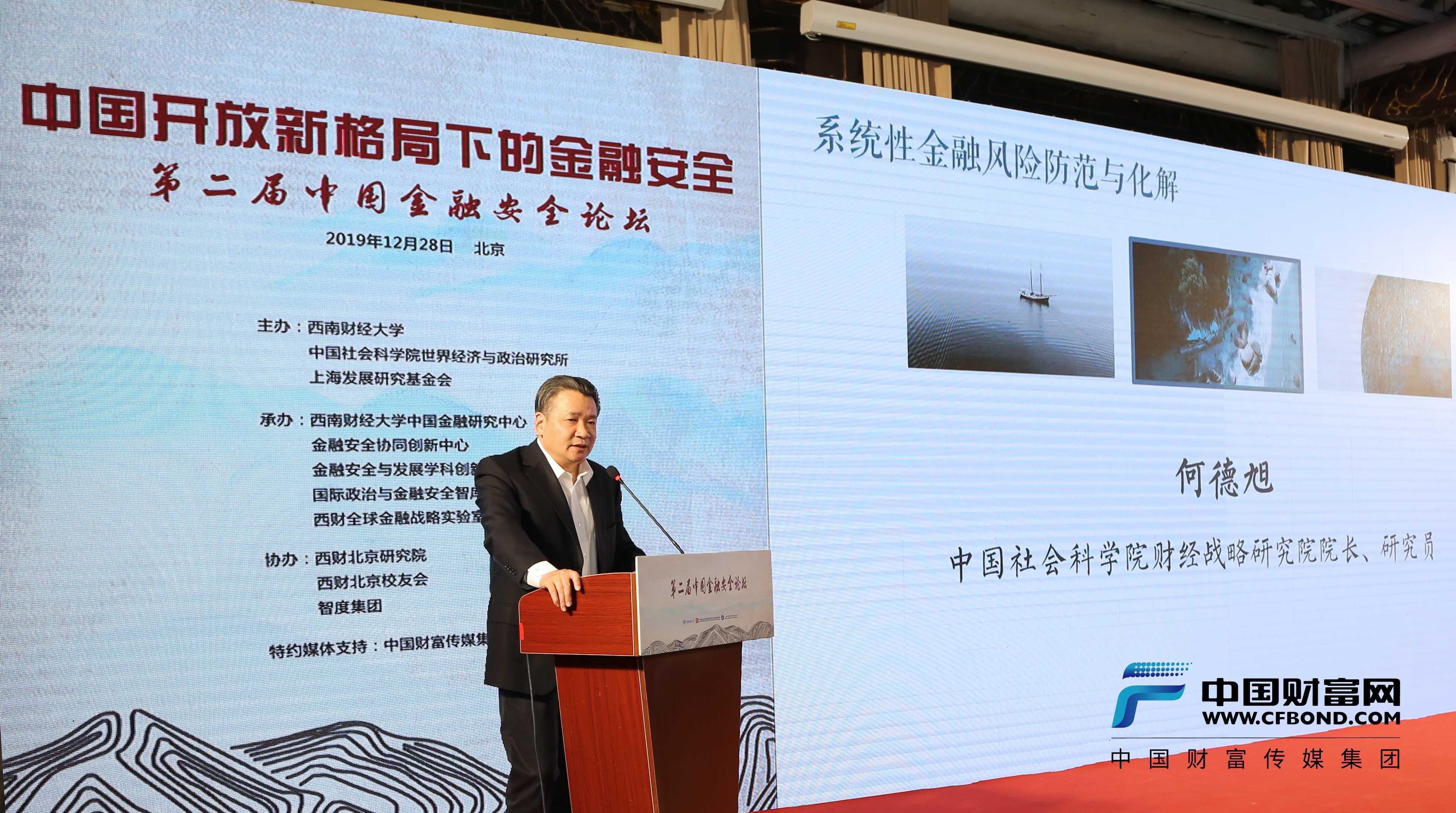 中国社会科学院财经战略研究院院长、研究员何德旭