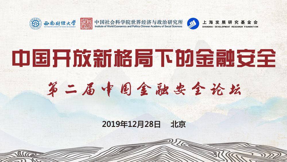 第二届中国金融安全论坛