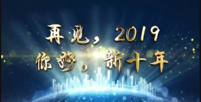 再見,2019;你好,新十年!