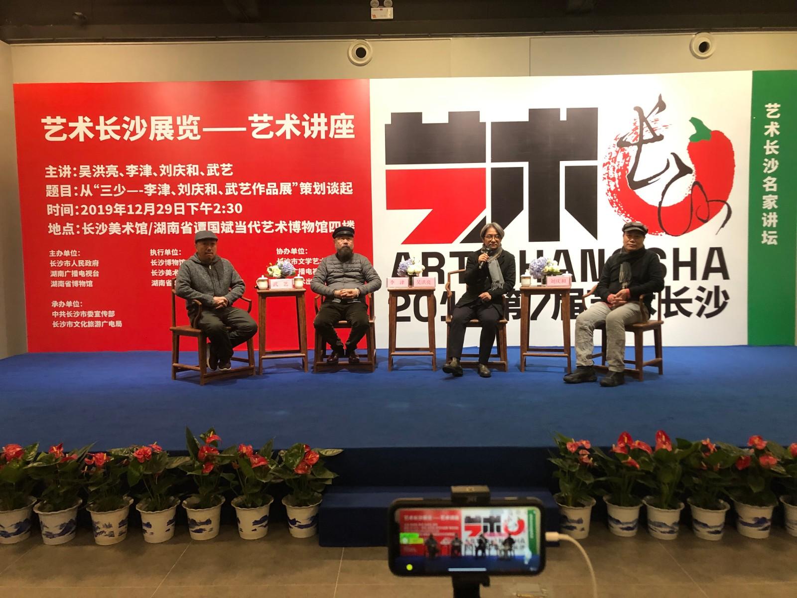 """2019第七届""""艺术长沙""""展览系列艺术讲座在谭国斌当代艺术博物馆开讲"""