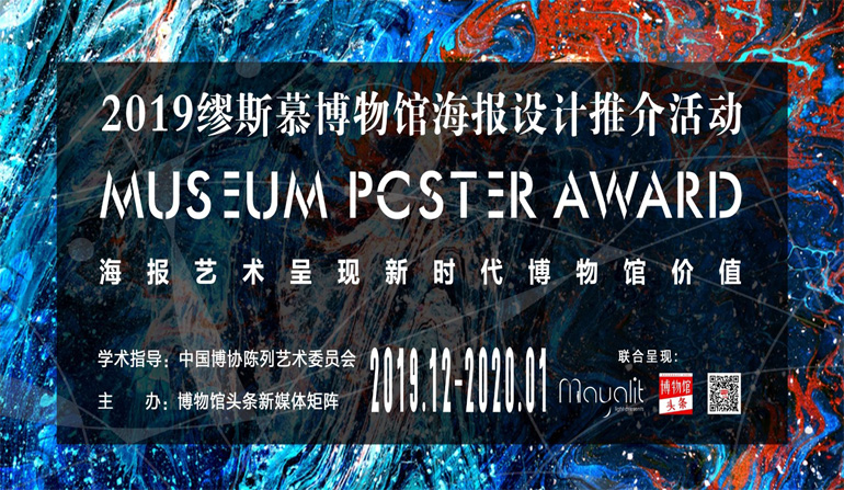 2019缪斯慕博物馆海报设计推介活动