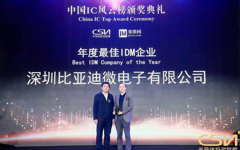 """比亚迪微电子获""""2020中国IC风云榜""""年度最佳IDM企业奖"""