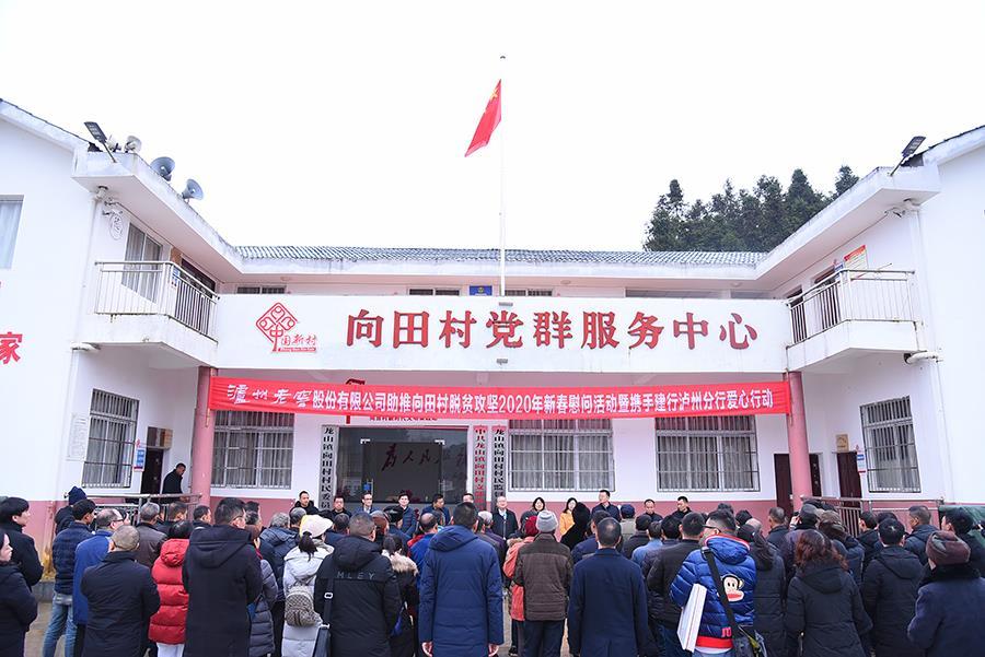 泸州老窖助推向田村脱贫攻坚2020年新春慰问活动举行