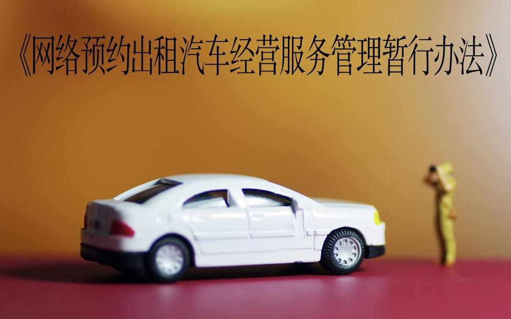 《網絡預約出租汽車經營服務管理暫行辦法》將修改
