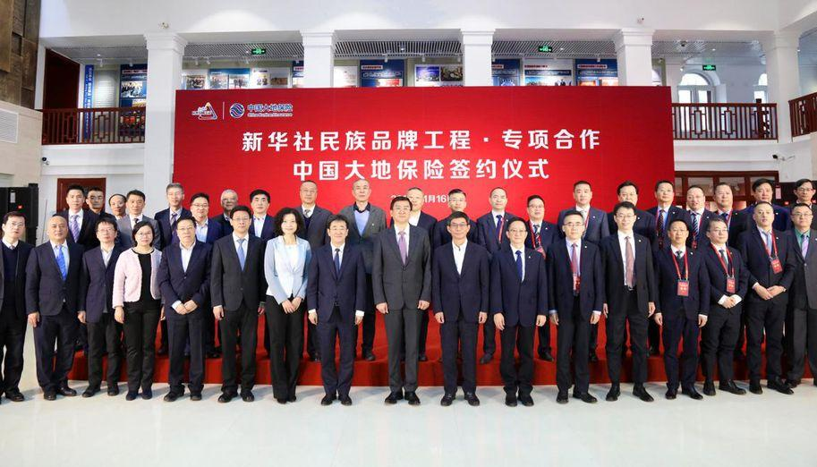 中国大地保险与新华社民族品牌工程达成专项合作